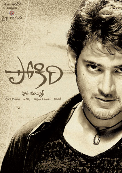 Reminiscing 9 Years Of Pokiri - Mahesh Babu Puri Jagannadh
