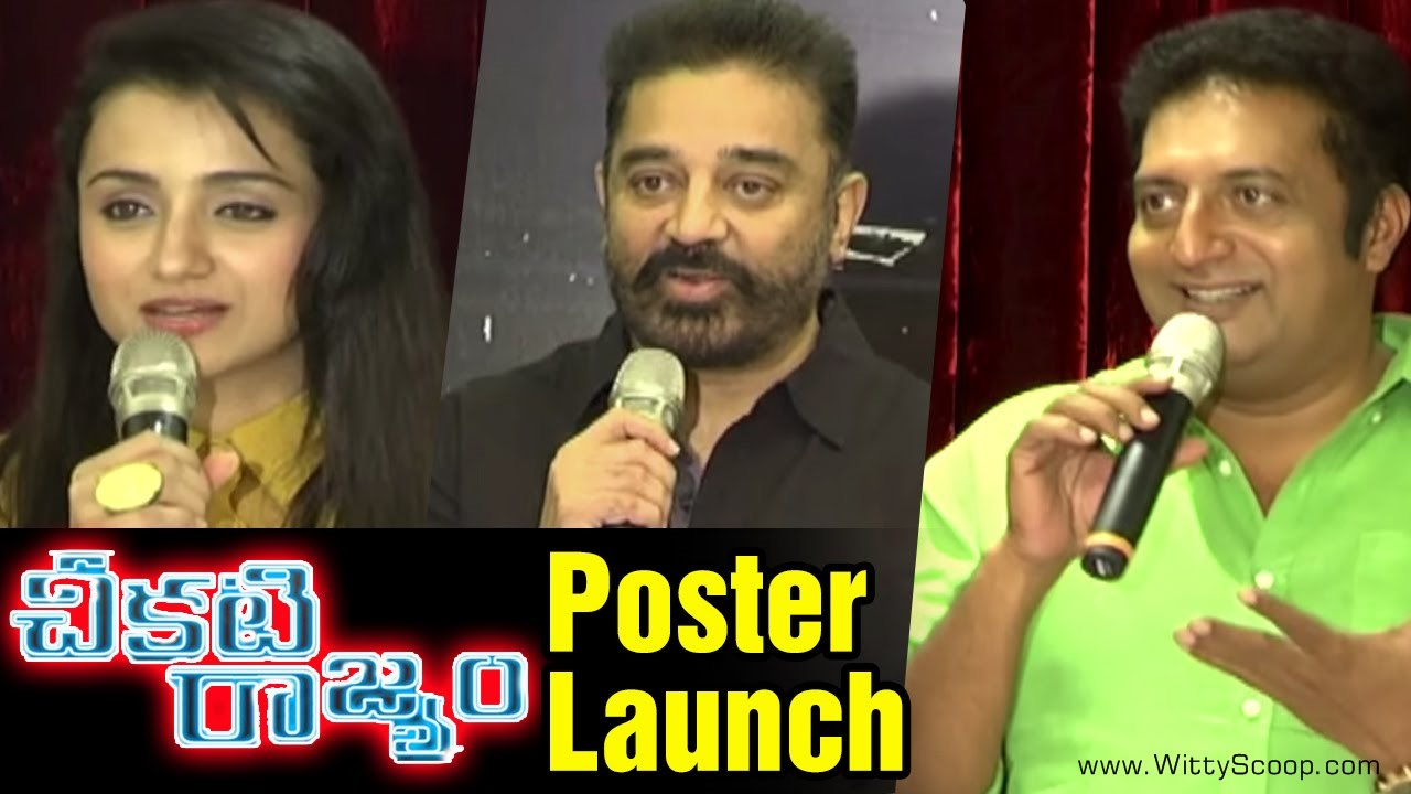 Cheekati Rajyam Movie - Kamal Haasan, Prakash Raj & Trisha Speech At Event
