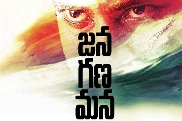 Jana Gana Mana: Most awaited movie titled on Pokiri's 10th anniversary by Puri Jagan
