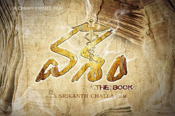 Vasham Telugu Film - A Crowd Funded Film Based on Intellectualism